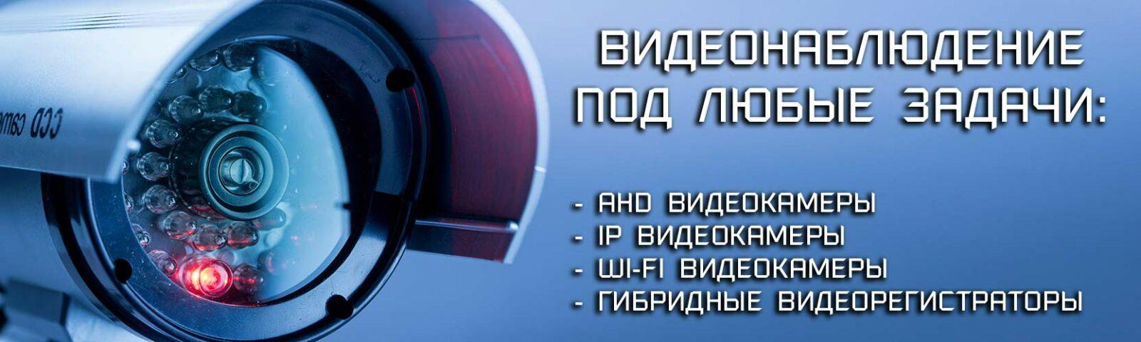 Стоимость установки видеонаблюдения в Чите