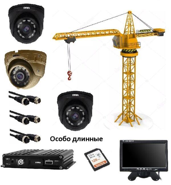 Купить в Чите готовый комплект видеонаблюдения на башенный кран
