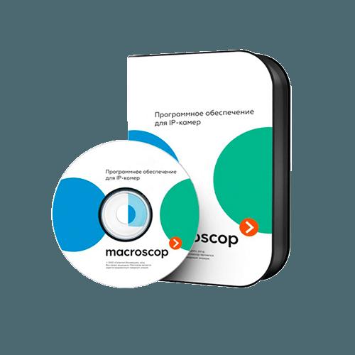 Лицензия Macroscop ML
