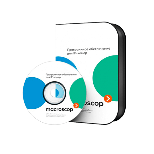 Лицензия Macroscop ST